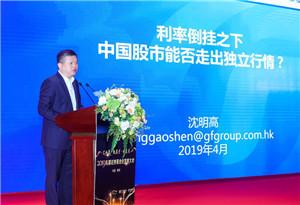 2019年私募證券基金業發展大會在珠海舉行